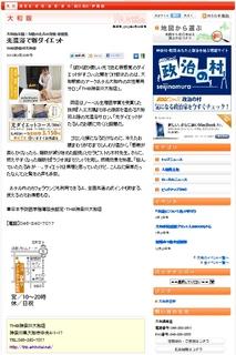 タウンニュース(WEB版)_20120330.JPG