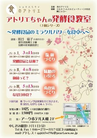 発酵食教室.JPG