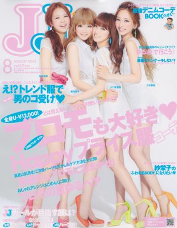 JJ0623表紙.png